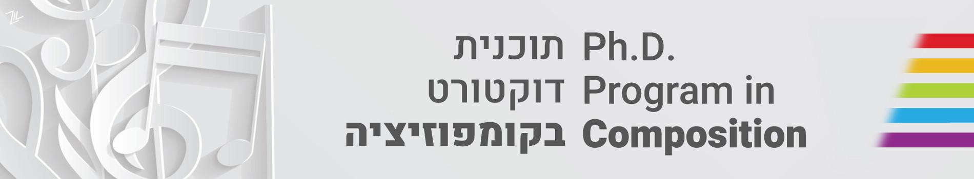 קול קורא להגשת מועמדות לתוכנית הדוקטורט בקומפוזיציה של האקדמיה למוסיקה ולמחול בירושלים והאוניברסיטה העברית