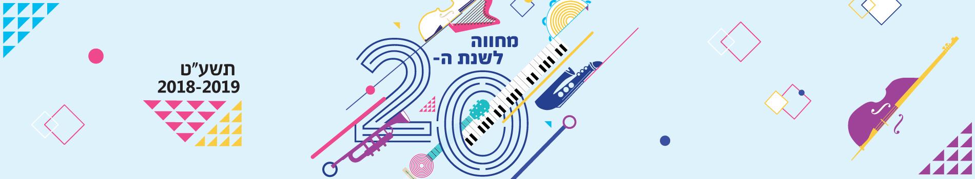 """""""מחווה לשנת העשרים"""" #4 - חמישיית תל אביב מארחת את הפסנתרן אבירם רייכרט"""