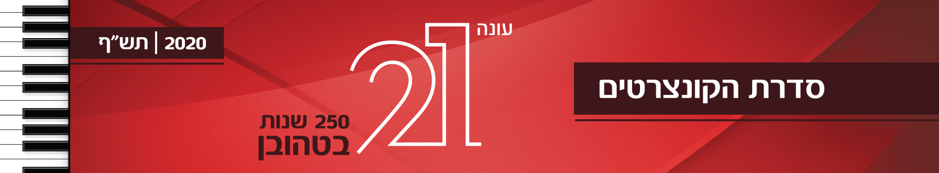 250 להולדתו של בטהובן #5 - בשלושה ובשבעה