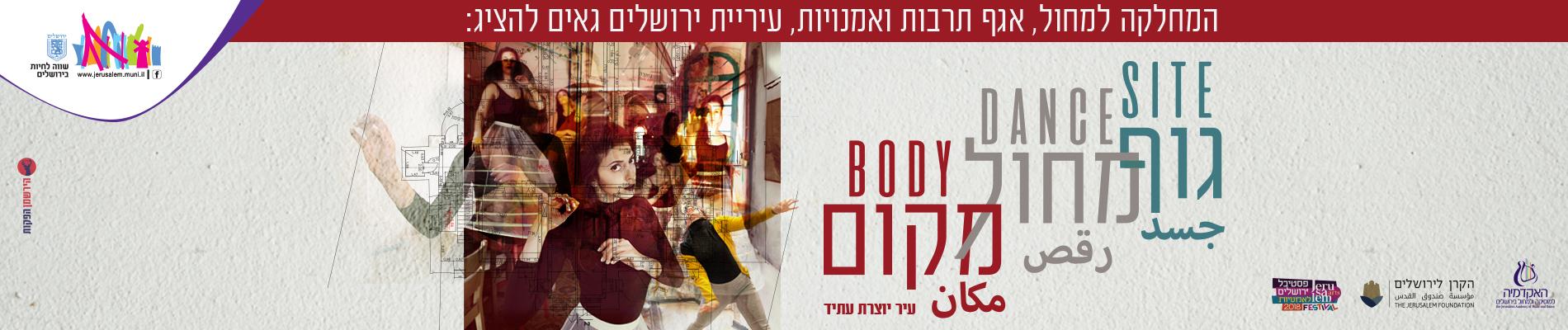 גוף מקום מחול - אירוע שוטטות בין יצירות מחול תלויות מקום המתכתבות עם ירושלים
