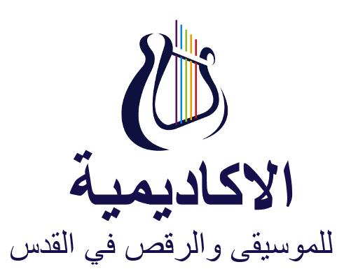 Image logo of the الأكاديمية للموسيقى والرقص في القدس