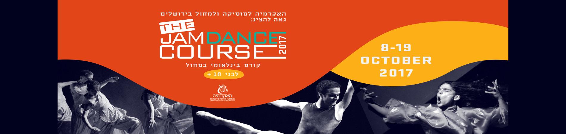 קורס בינלאומי במחול 2017 - The JamDance Course