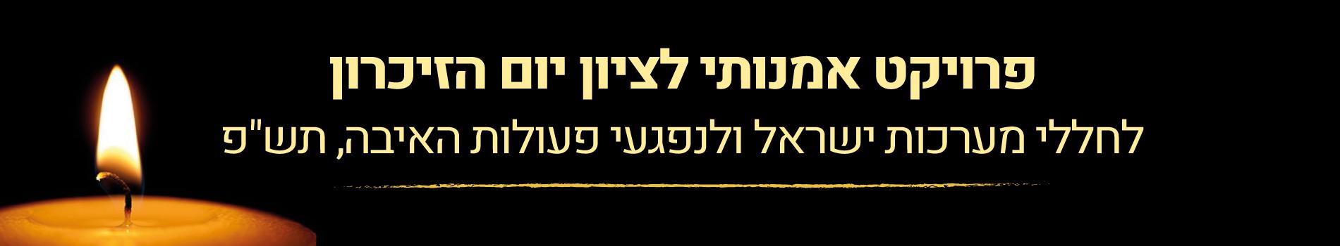 פרויקט אמנותי לציון יום הזיכרון לחללי מערכות ישראל ולנפגעי פעולות האיבה