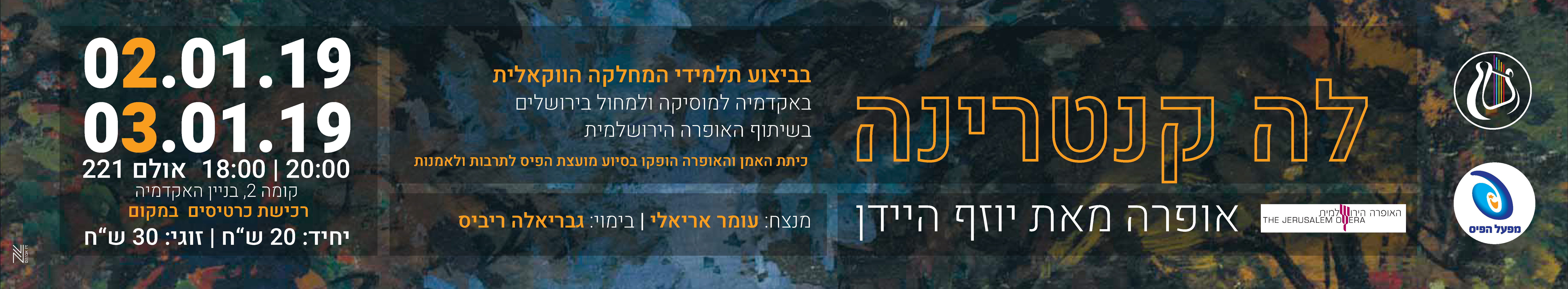 האופרה לה קנטרינה - בביצוע תלמידי האקדמיה בשיתוף עם האופרה הירושלמית