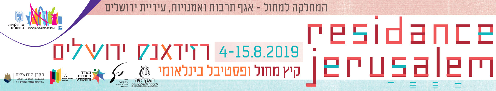 RESIDANCEJERUSALEM - קיץ מחול ופסטיבל בינלאומי לכוריאוגרפים ורקדנים