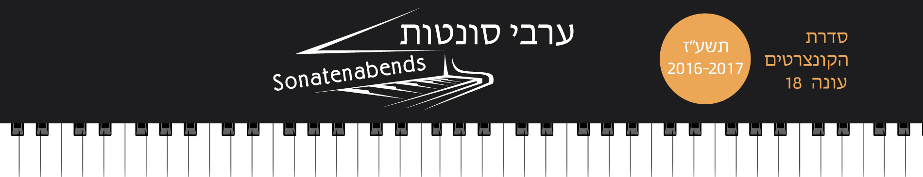 ערבי סונטות #6 - הסונטות של היידן ובטהובן