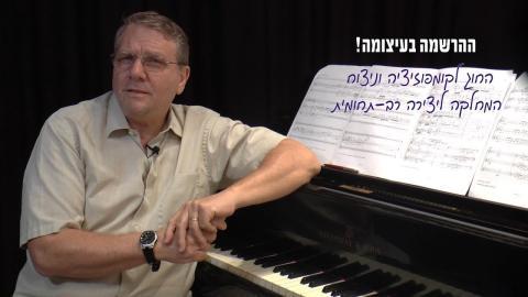 פרופ' ינעם ליף, נשיא האקדמיה למוסיקה ולמחול בירושלים | לימודי הקומפוזיציה באקדמיה